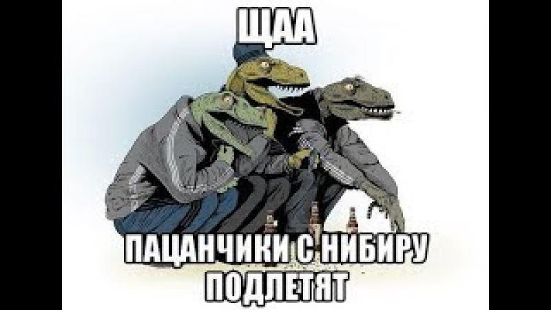 Кто такие Романовы: Масоны или Рептилоиды?