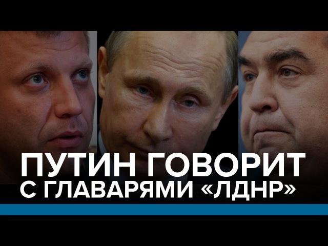 LIVE | Путин говорит с главарями «ДНР» и «ЛНР» | Радио Донбасс.Реалии