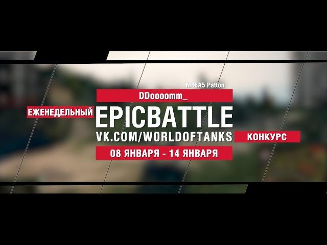 EpicBattle : DDoooomm_ / M48A5 Patton (конкурс: 08.01.18-14.08.18) [World of Tanks]