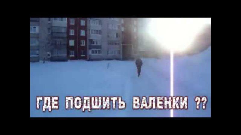 [Николаевск-на-Амуре ДЕНЬ ЗА ДНЁМ] [разГАворы на улице] 12 ЗДЕСЬ ПОДШИВАЮТ ВАЛЕНКИ