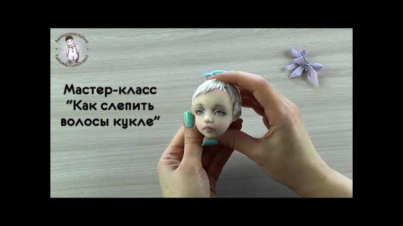 Мастер класс Как слепить волосы кукле