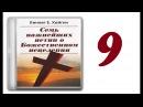 аудиокнига 09 Бог исцеляет духовными методами