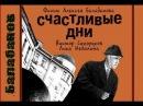 Счастливые дни А Балабанов 1991 Happy days Balabanov Samuel Beckett