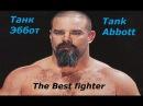 Лучший боец Танк Эббот Подборка лучших моментов боев The Best fighter Tank Abbott