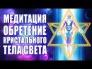 ВАЖНО Медитация Переход в 2018 год Ускорение Трансформации Физического Тела в Кристальные Энергии