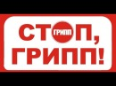 Грипп, пневмония, ОРВИ лечим за 3 дня за 1 рубль. Очищение клеток.