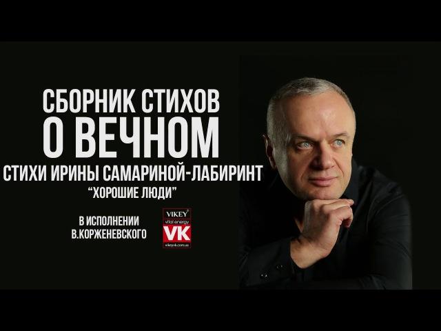 Стих Ирины Самарины-Лабиринт Хорошие люди..., в исполнении Виктора Корженевского