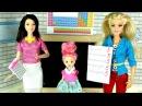 НОВОЕ ПЛАТЬЕ НА КОНКУРС Мультик Барби Школа Куклы Игрушки Для девочек
