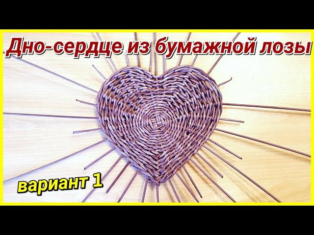 ❤️Дно - сердце из газетных трубочек! Вариант 1