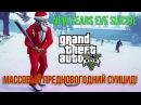 GTA Online: Массовый предновогодний суицид