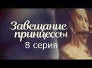 Завещание Принцессы 8 серия 2017 Новая Русская Мелодрама