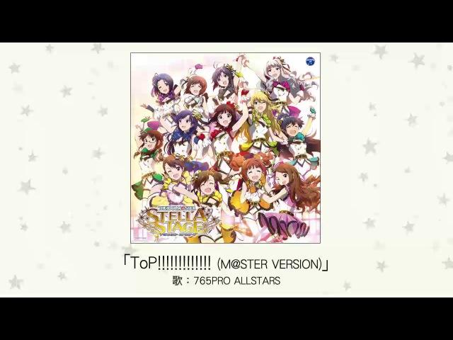 【楽曲試聴】「ToP! (M@STER VERSION)」(歌:765PRO ALLSTARS)