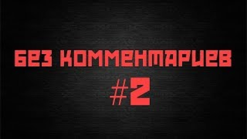 Без комментариев №2. Ложь и предательство Сурайкина, Собчак и Бабурина.
