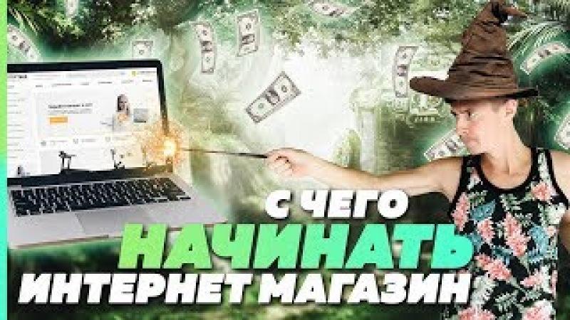Создать интернет магазин не выжигая глаз КАКМАКАК