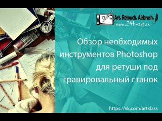 Обзор необходимых инструментов Photoshop для ретуши под гравировальный станок