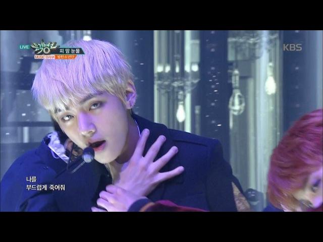 Music Bank 뮤직뱅크 BTS 방탄소년단 - Blood Sweat Tear 피 땀 눈물'.20161028
