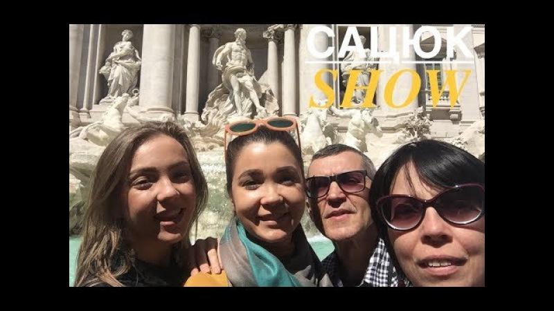 СацюкShow 18 Всей семьёй в Италии Roma Fashion Week Вилла Боргезе и штрафы в Риме Ч 1