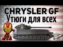 Chrysler K GF Утюги для всех