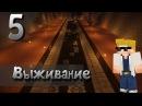 Minecraft :: Строительное выживание :: Часть 5 :: Пол в базе