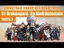 Сюжетная линия от Drakengard до NieR Automata Часть 3