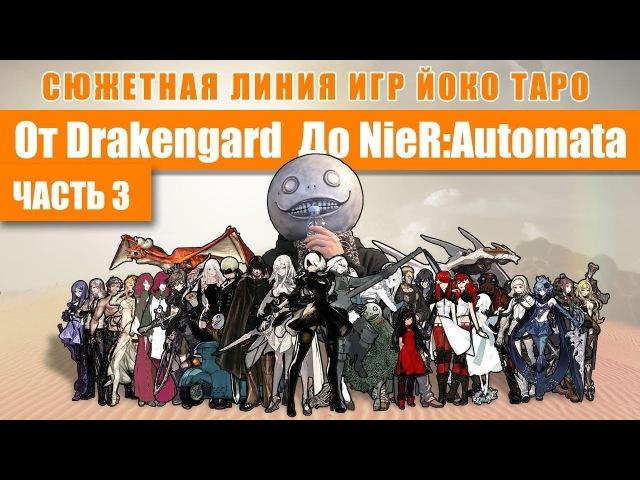 Сюжетная линия от Drakengard до NieR Automata - Часть 3