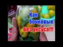 Зеленые помидоры холодного посола Как бочковые Заготовки на зиму Без уксуса