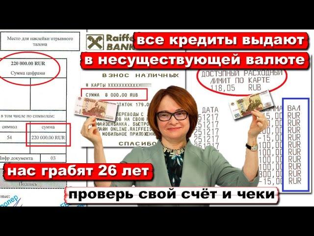 (16) Банковская афера длиной в 26 лет. Коды валют и схема обмана. 100% факты | Pravda GlazaRezhet