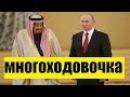 Запад назвал Путина НОВЫМ ХОЗЯИНОМ Ближнего Востока 07.10.2017