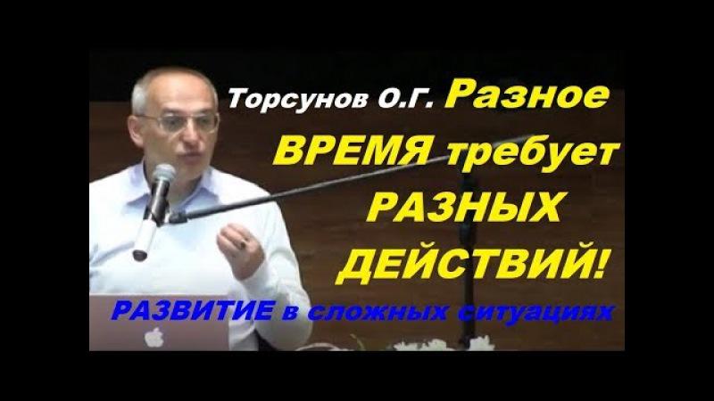 Торсунов О.Г. Разное ВРЕМЯ требует РАЗНЫХ ДЕЙСТВИЙ! Развитие в СЛОЖНЫХ ситуациях