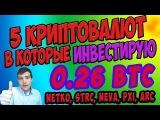 5 криптовалют в которые инвестирую 0.26 BTC - netko, strc, neva, pxi, arc