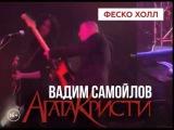 Вадим Самойлов  01.04.2018  Fesco Hall