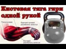 Кистевая тяга гири 38 кг 58 кг одной рукой Hand pull of the kettlebell 38kg 58kg with one hand
