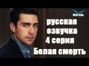 Белая смерть 4 серия русская озвучка от Turok1990 Чаглар Эртугрул