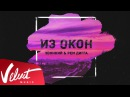 Звонкий Рем Дигга - Из Окон (Lyric Video)