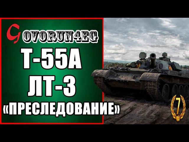 ЛБЗ Т55А ЛТ-3