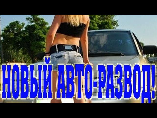 АВТО РАЗВОД 2018 ЗАМОЧЕК ЗА 3000 Роман НКВД