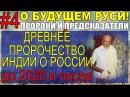Ведическое пророчество о возрождении СССР к 2020 г. Пророки и предсказатели 4 серия 12.01.2018