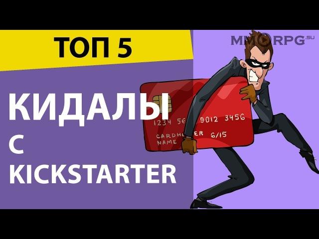 ТОП 5 разработчиков кидал с Kickstarter