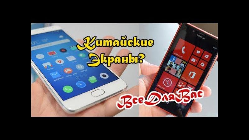 ВремяПочтыСеноср Lumia 720 и Meizu m3