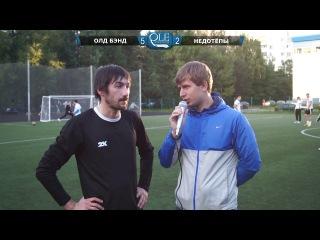 Ole Gold Cup V сезон. Послематчевые интервью - Артур Хамдулаев