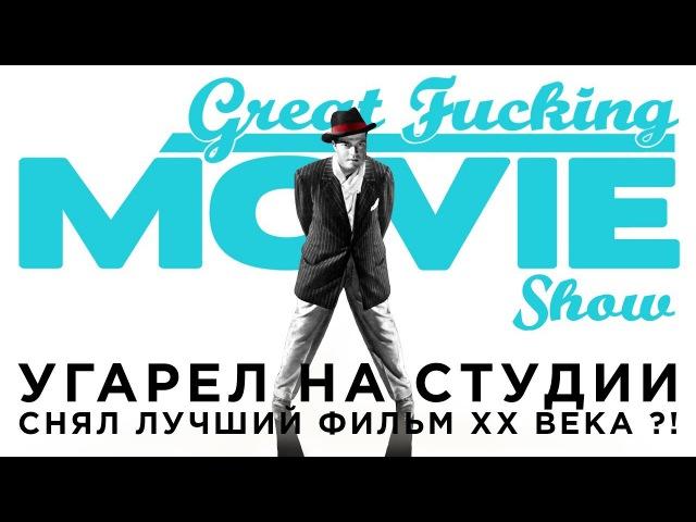 ЛУЧШИЙ ФИЛЬМ 20 ВЕКА?! ГРАЖДАНИН КЕЙН | GFM SHOW 18