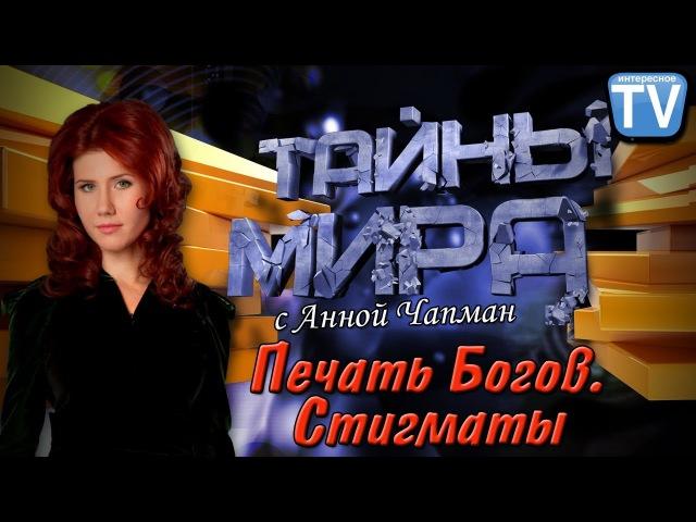 Тайны мира с Анной Чапман. Печать Богов. Стигматы (2011)