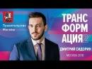 Дмитрий Сидорин ТРАНСФОРМАЦИЯ 2 Выход за рубеж Университет СИНЕРГИЯ