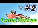 Оригинальное прохождение игры Супер Корова Серия 2