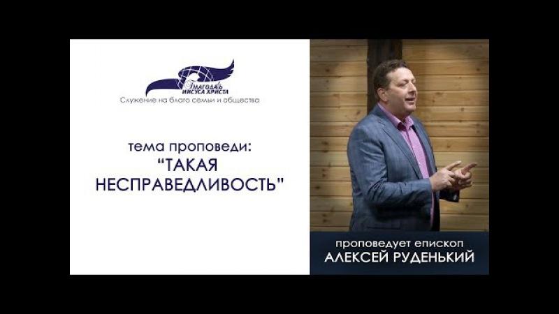 Такая несправедливость. Алексей Руденький. 21/01/18