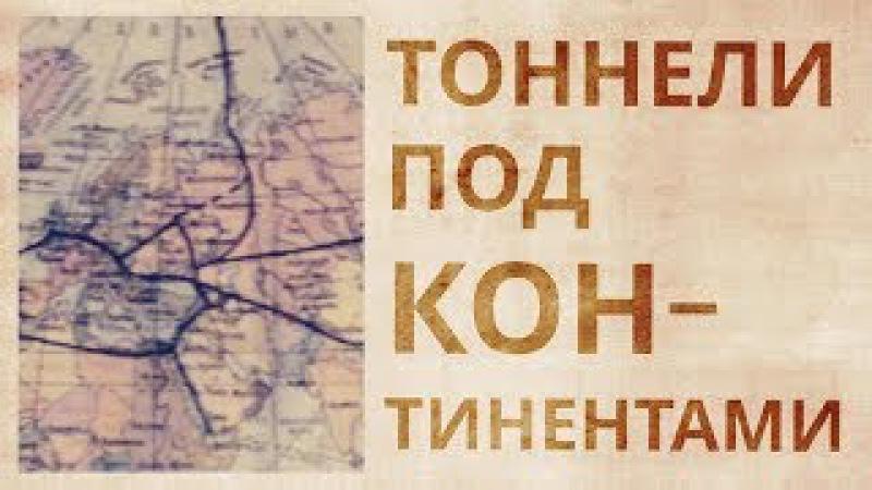 Тоннели под континентами. какие цивилизации сделали это