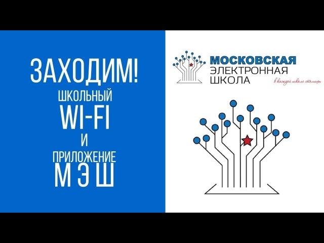 МЭШ: Как подключиться к Wi-Fi и войти в приложение МЭШ!
