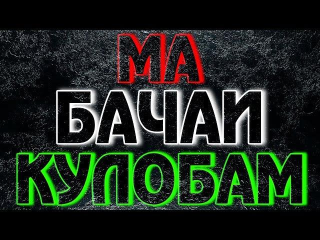 Вохидчон-Ма бачаи Кулобам/Vohidjon-Ma bachai kulobam. 2017