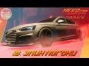 Need For Speed Payback 2017 - ЭПИК ПОГОНИ! / Прохождение 18