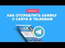Как отправлять заявку с сайта в Telegram через PHP скрипт